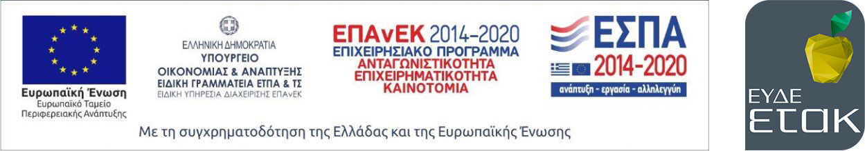 EU and Greek Goverment Funded project